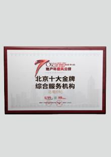 <span><span>北京十大金牌综合服务机构</span></span>