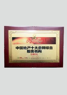 <span><span>中国地产十大金牌综合服务机构</span></span>